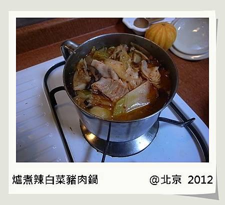 0102辣白菜豬肉鍋.jpg