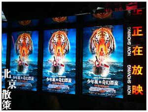 20121209megabox影院
