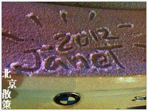 20121213晚上寫在車蓋上的名字