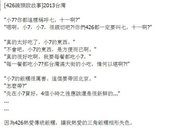 2013小七真好吃文字檔