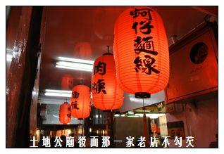 426看台灣的蚵仔麵線