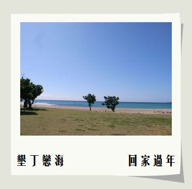 08戀海前的海岸