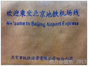 50__0711北京機場快線