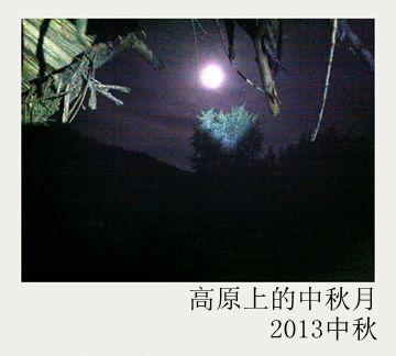 高原上的中秋月