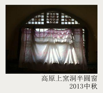 高原上窯洞半圓窗.jpg