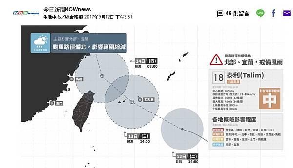 20170912泰利颱風路線預測.jpg
