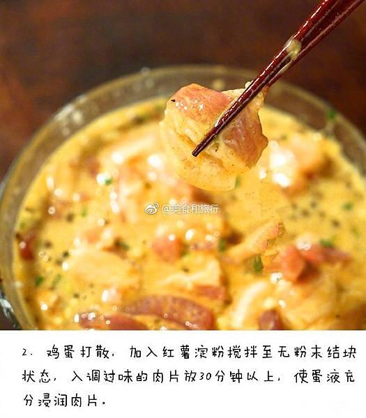 炸酥肉食譜1.jpg