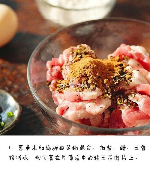 炸酥肉食譜.jpg