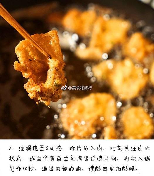炸酥肉2.jpg