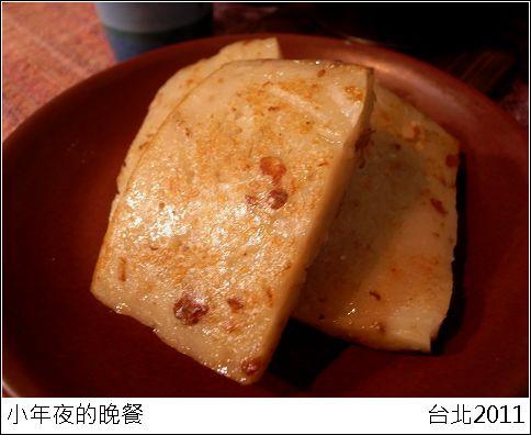 20110201港式蘿蔔糕.jpg