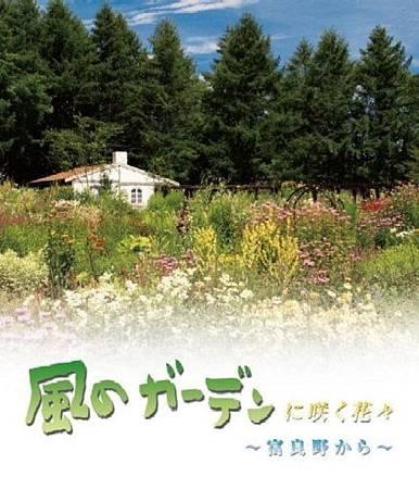 風之花園2