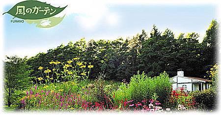 風之花園1