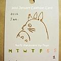 201201月曆小卡001.JPG