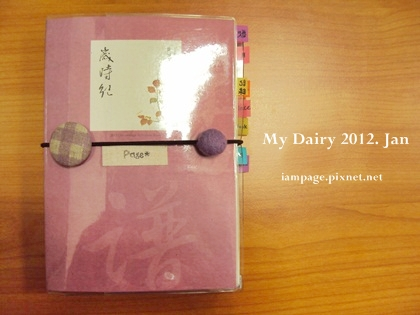 手帳分享3.JPG