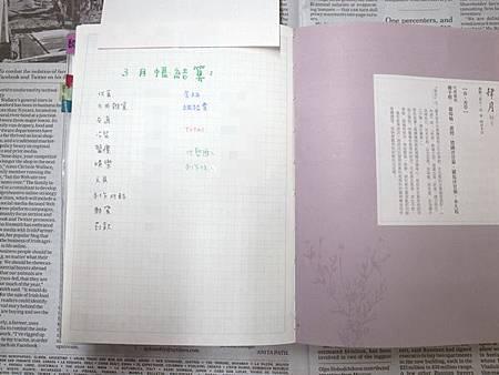 3月手帳分享040