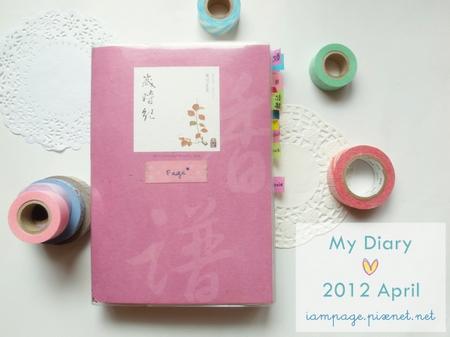 4月手帳分享001