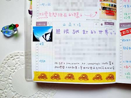 6月手帳分享32