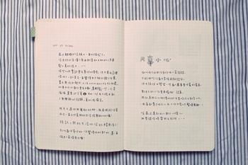 10-11月手帳分享26