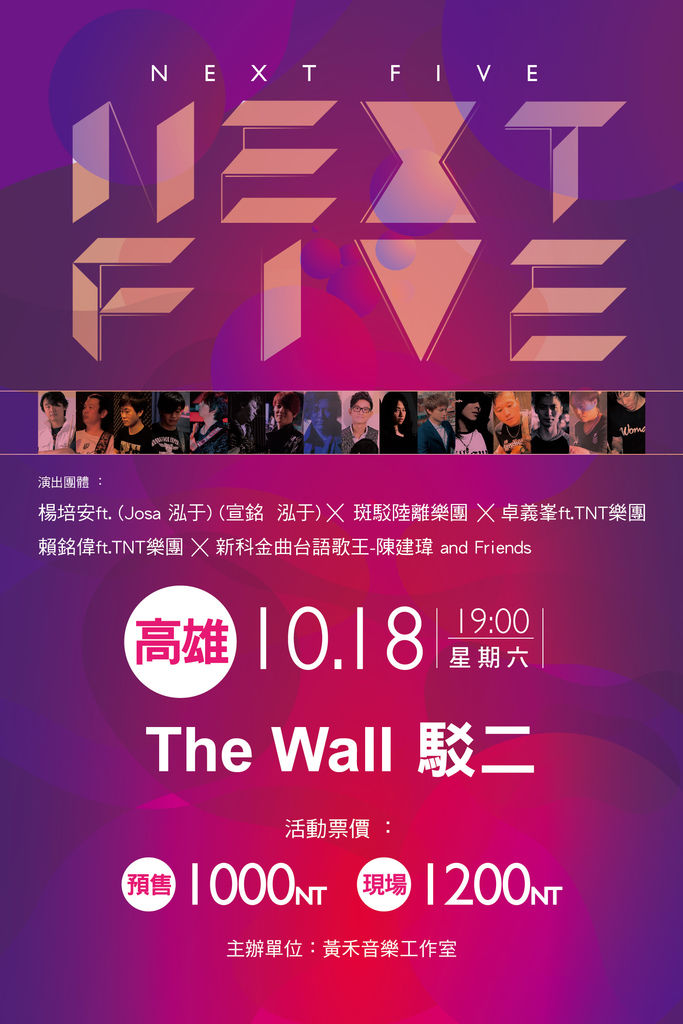 The Wall駁二