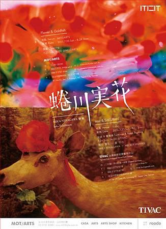 NinagawaMika_AD_20110616.jpg