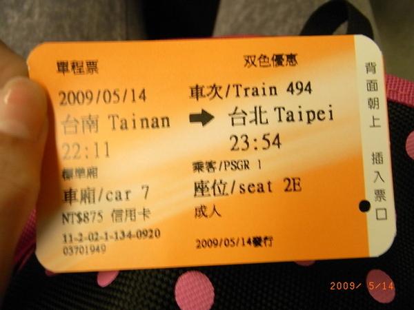 要回台北 開心開心