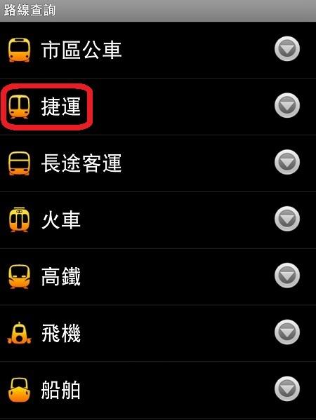 2-3-交通工具選擇.jpg