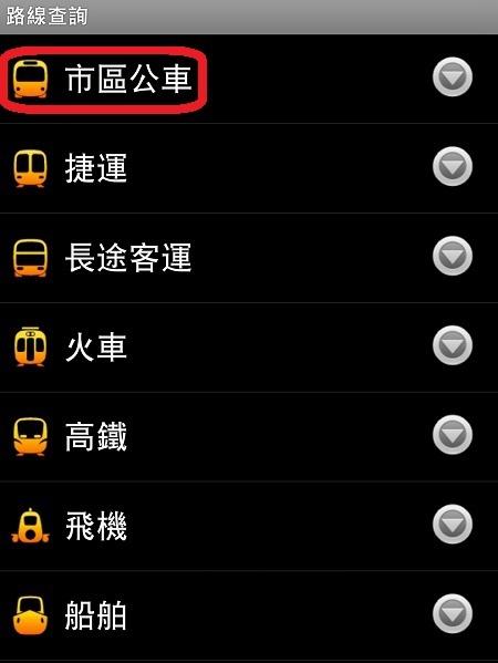 4-3-交通工具選擇.jpg