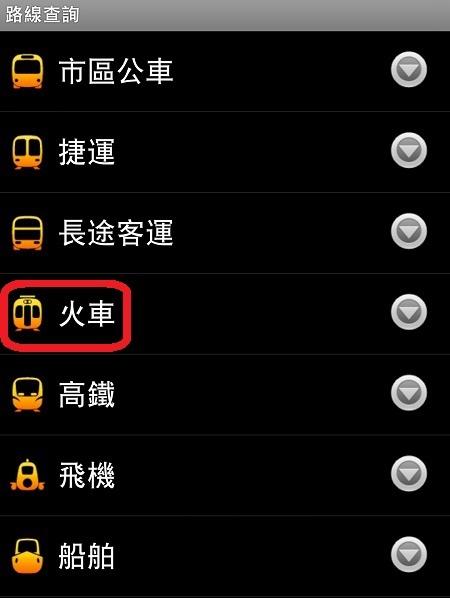 8-3-交通工具選擇.jpg