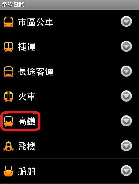9-3-交通工具選擇.jpg