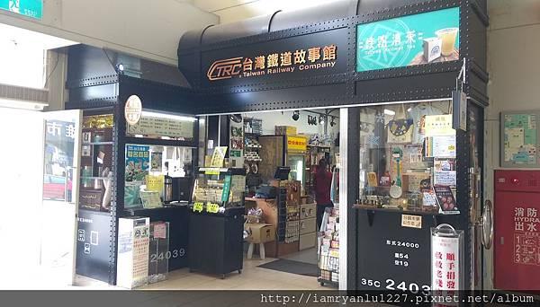 台灣鐵道故事館-1.jpg