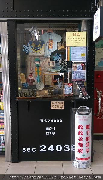 台灣鐵道故事館-2.jpg