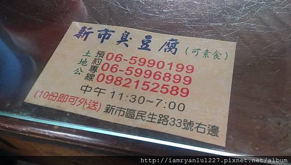 5-9-土地公臭豆腐.jpg