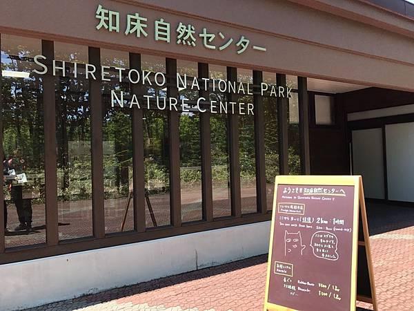 知床自然center_180625_0034.jpg
