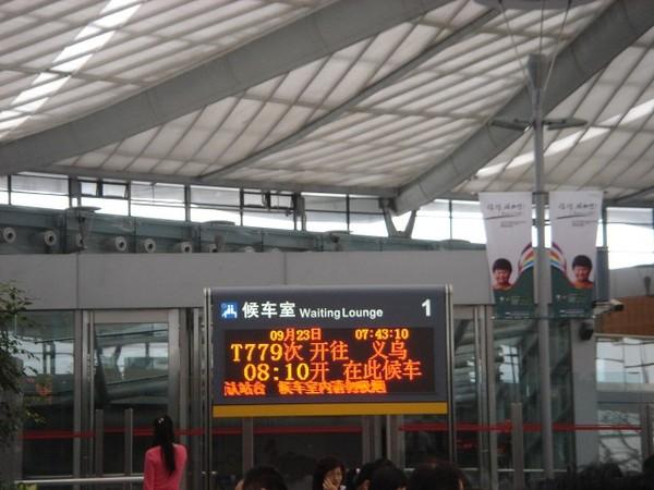 我們的火車