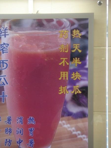 吃飯時看到的廣告標語