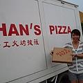 很好吃的手工窯烤披薩