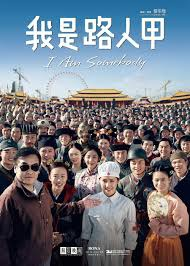 Image result for 我是路人甲