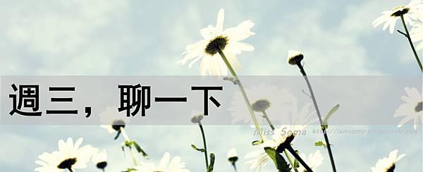 xiaobaihua-001