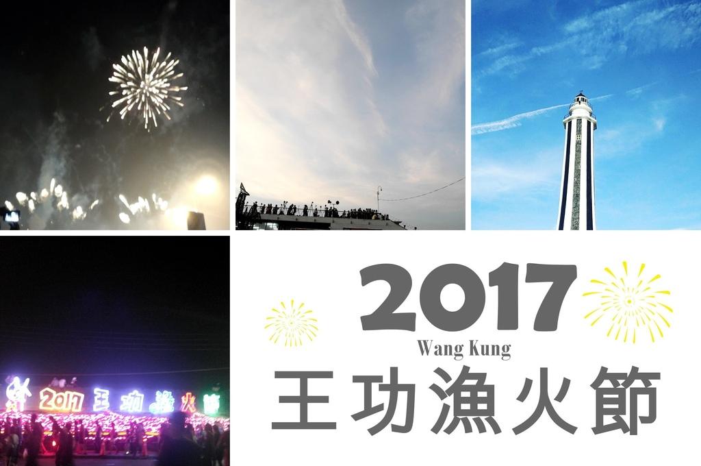 2017王功漁火節_170808_0025-tile