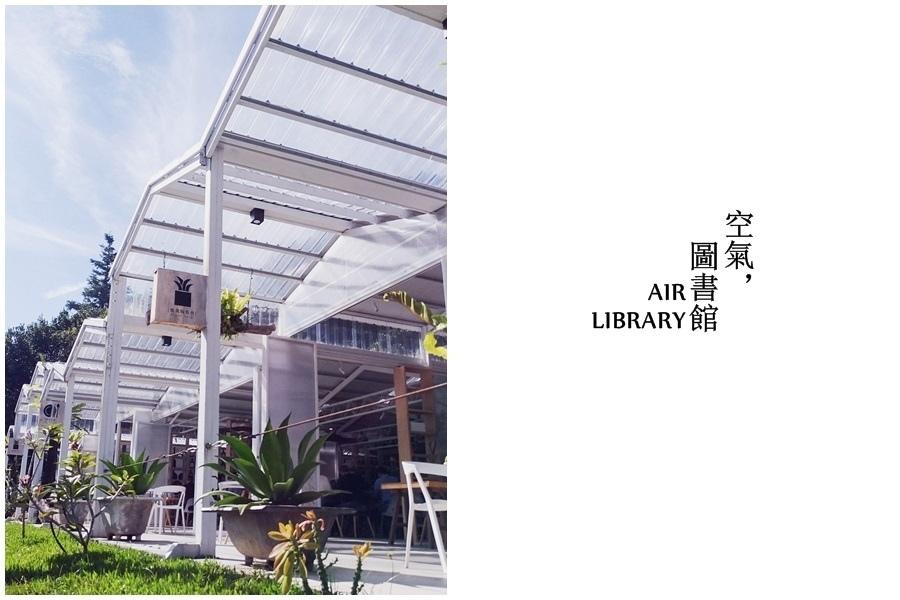 大花說嘉義梅山景點美食氣味圖書館36