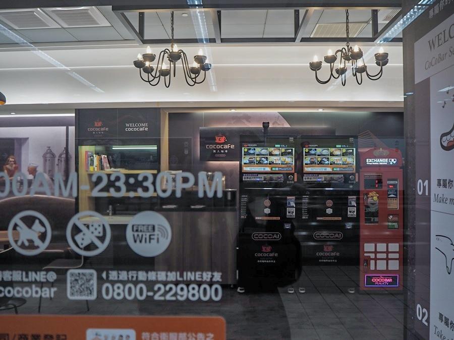 大花說台北旅遊景點捷運松山站無人咖啡機cococafe33
