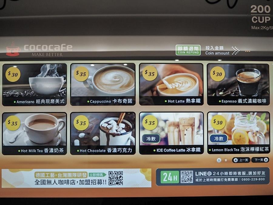 大花說台北旅遊景點捷運松山站無人咖啡機cococafe23