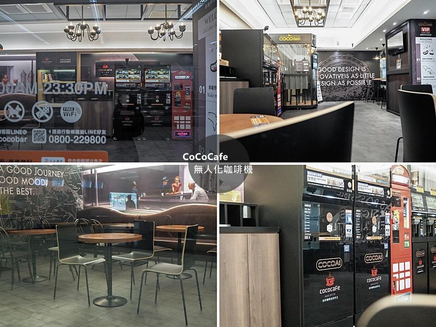 大花說台北旅遊景點捷運松山站無人咖啡機cococafe34