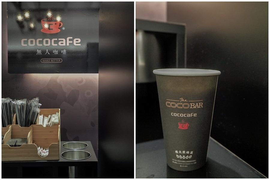 大花說台北旅遊景點捷運松山站無人咖啡機cococafe