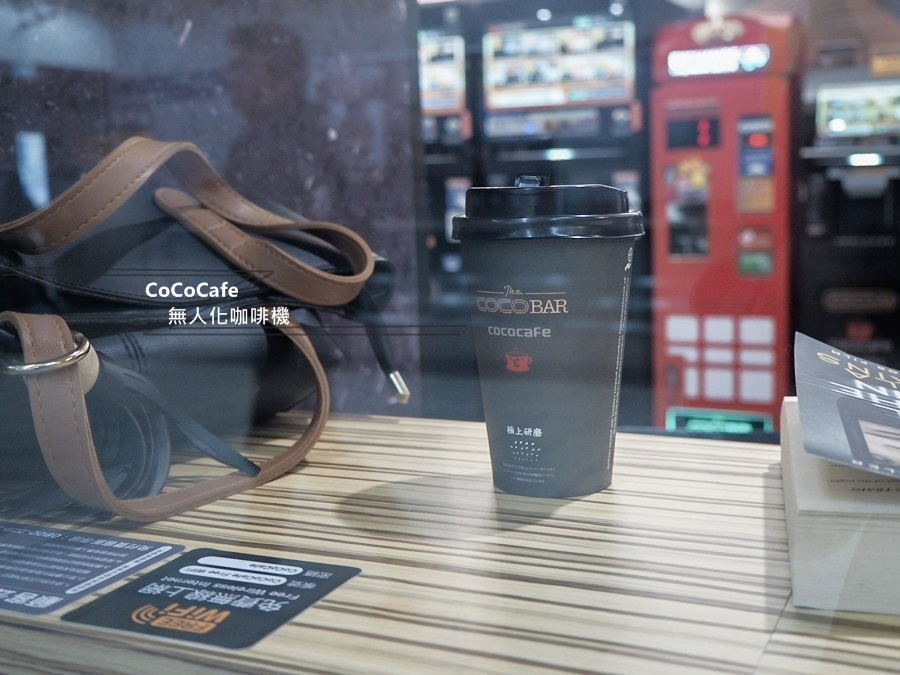 大花說台北旅遊景點捷運松山站無人咖啡機cococafe18