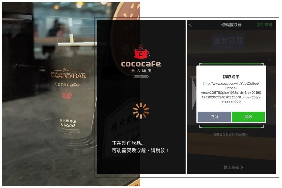 大花說台北旅遊景點捷運松山站無人咖啡機cococafe37