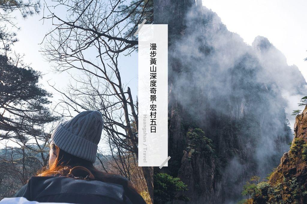 中國旅遊 ▎黃山五天四夜成就達成!鐵腿也要爬完。Ep2
