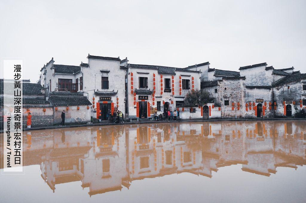 中國旅遊 ▎黃山五天四夜成就達成!鐵腿也要爬完。Ep1