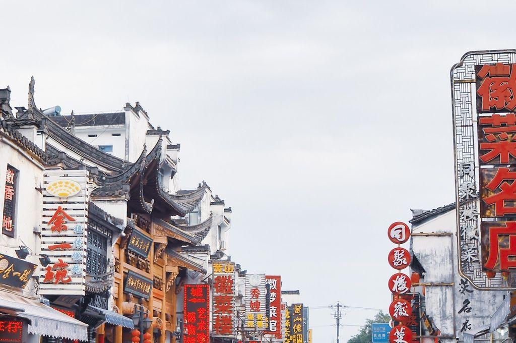 大花說中國大陸旅遊安徽黃山景點五天四夜huangshan跟團行程06