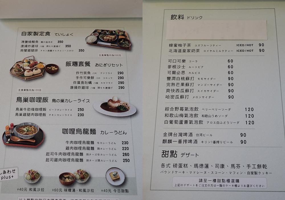 大花說小野食堂菜單台中西區精誠街美食餐廳03.png